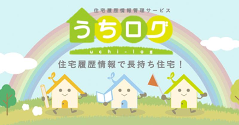 住宅履歴情報管理サービス『うちログ』