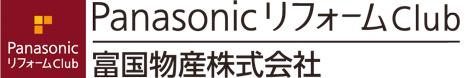 長野市のリフォームショップ「Panasonicリフォームclub 富国物産株式会社」