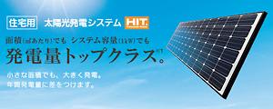 太陽光発電システムHIT