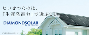 DIAMONDSOLAR