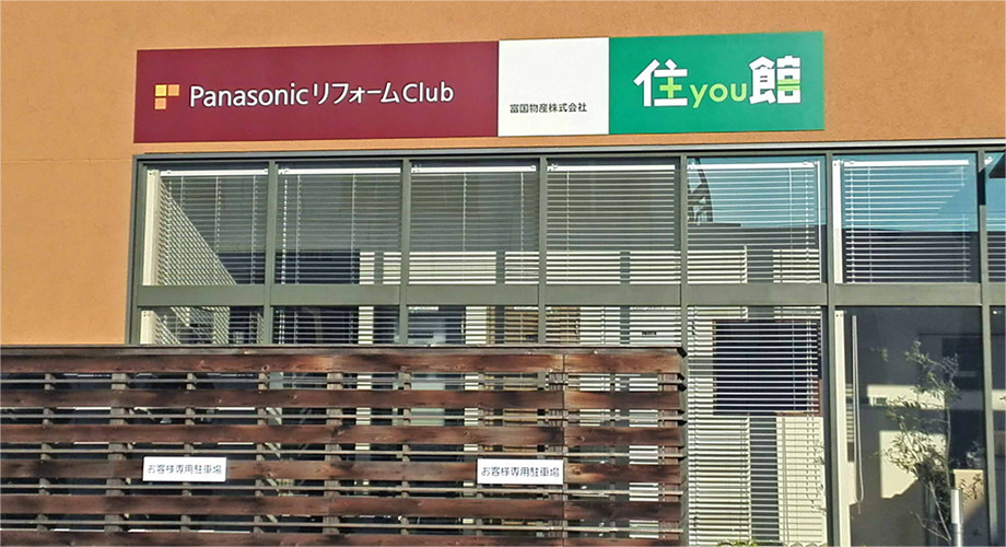 住まいのリフォーム(Panasonic リフォーム Club)