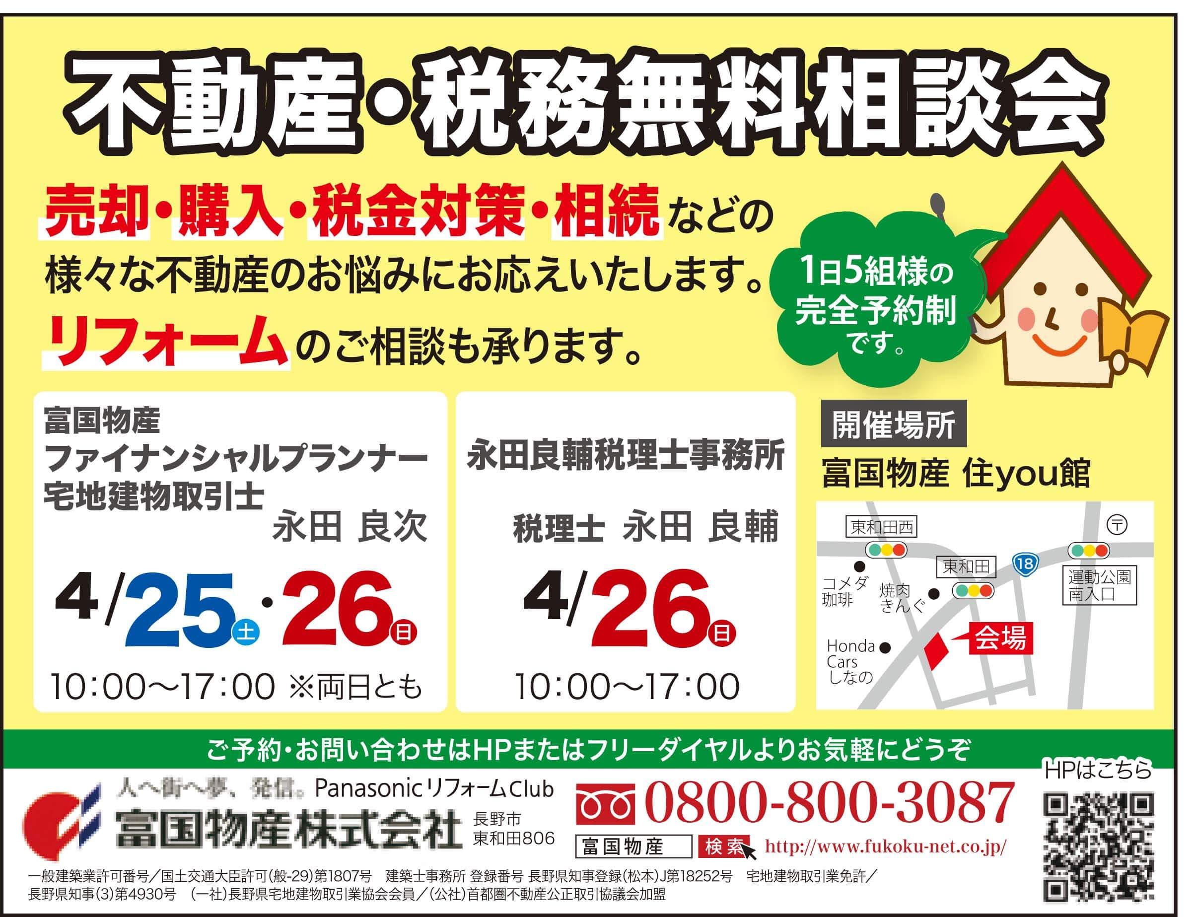 http://www.fukoku-net.co.jp/wp/wp-content/uploads/2020/04/67dc1b79985c20c864f3cfc741449797.jpg